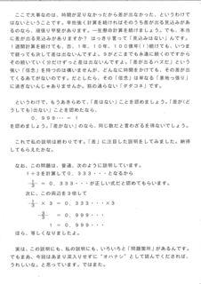 なこてぃ10−3.jpg
