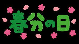 syukujitsu04_syunbun_nohi-300x168.png